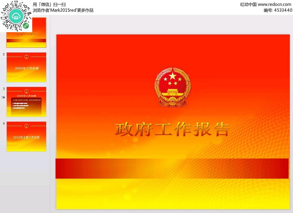 政府工作报告ppt模板图片
