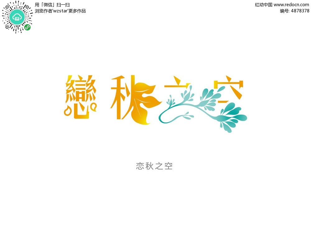 恋秋之空艺术字体