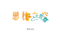 恋秋之空字体设计