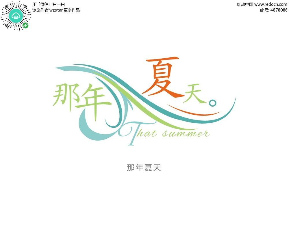 那年夏天字体设计图片
