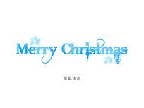 圣诞快乐英文写真字体