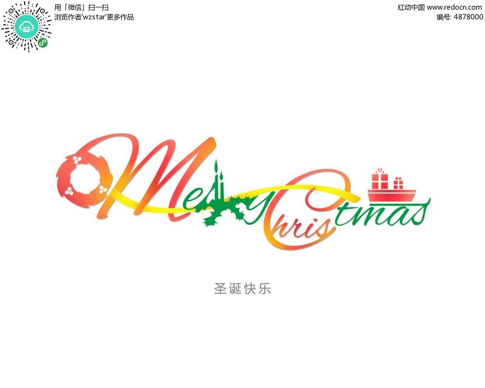 圣诞快乐英文艺术设计