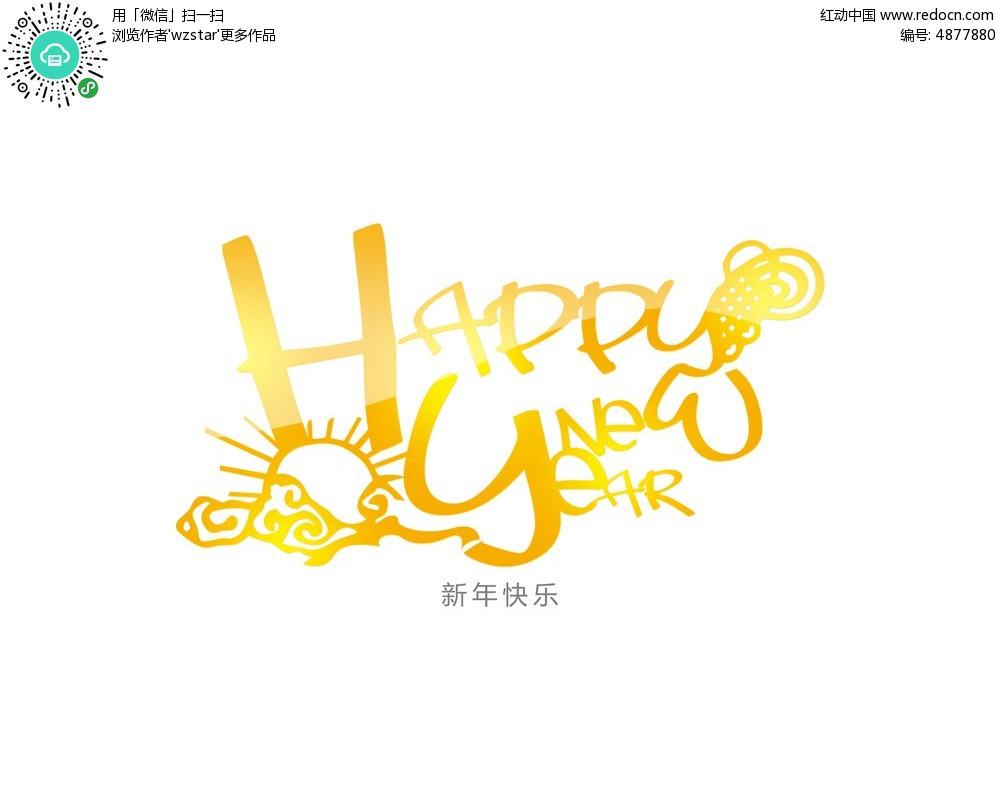 新年快乐英文艺术字体图片