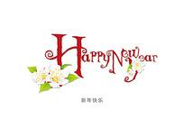 新年快乐英文艺术字体