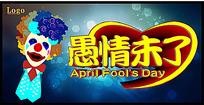APRIL FOOL'S DAY蓝色海报招贴