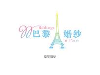 巴黎婚纱艺术字体