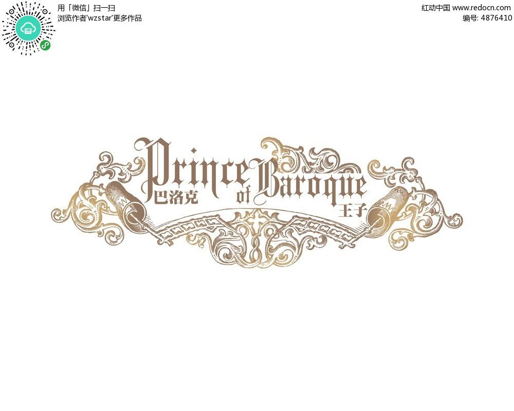 巴洛克王子英文字体