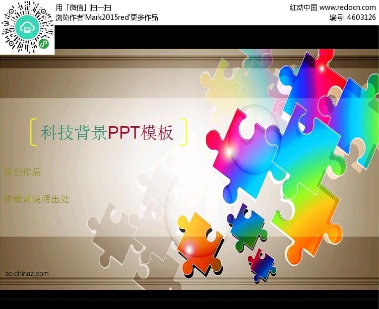 彩色拼图ppt素材免费下载 编号4603126 红动网