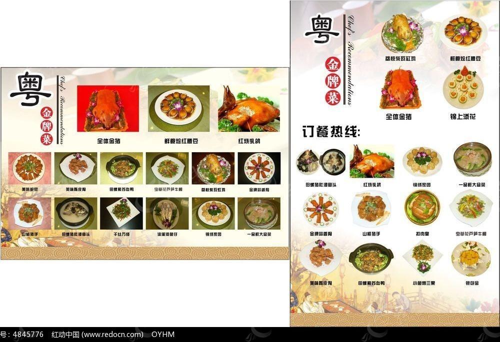 菜图矢量图_做法菜谱红豆土司菜单图片