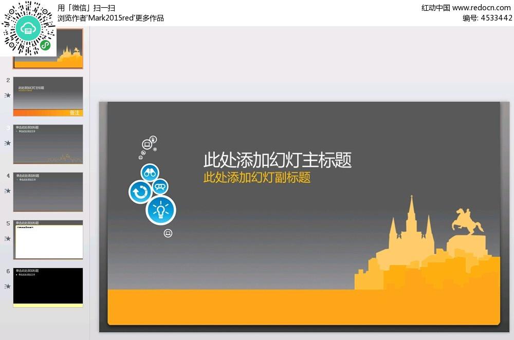 橙色建筑背景ppt素材免费下载(编号4533442)_红动网图片