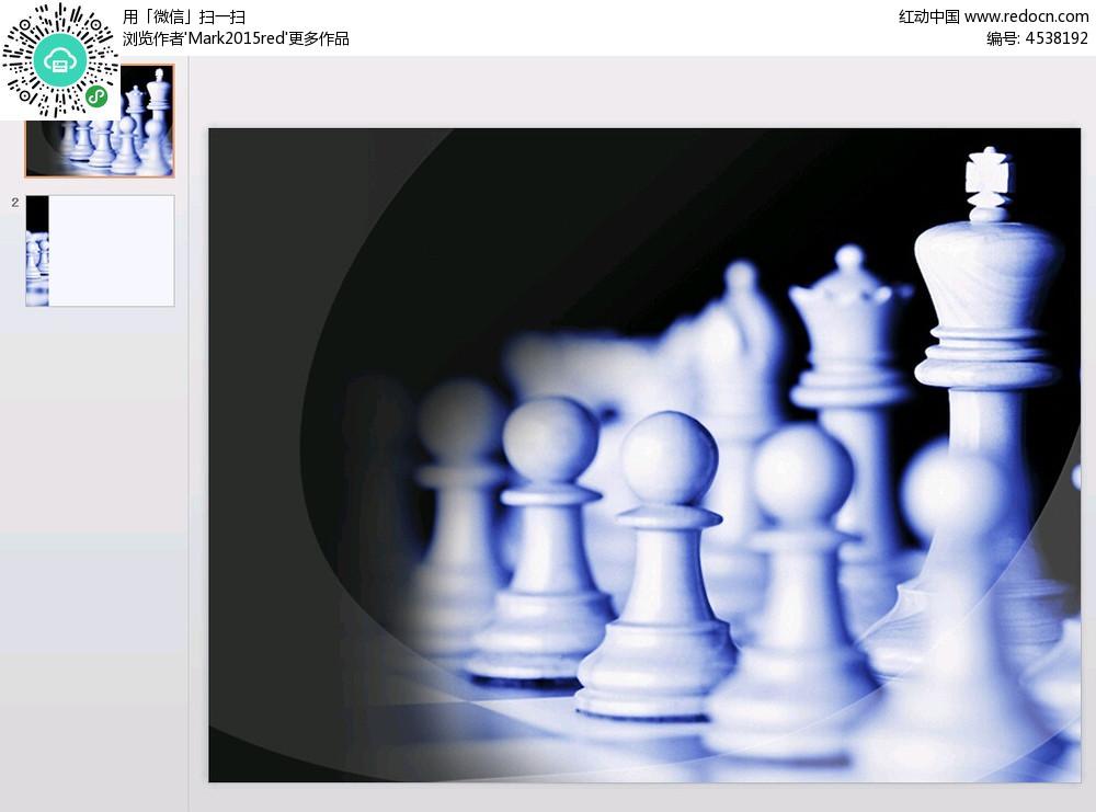 国际象棋背景ppt图片