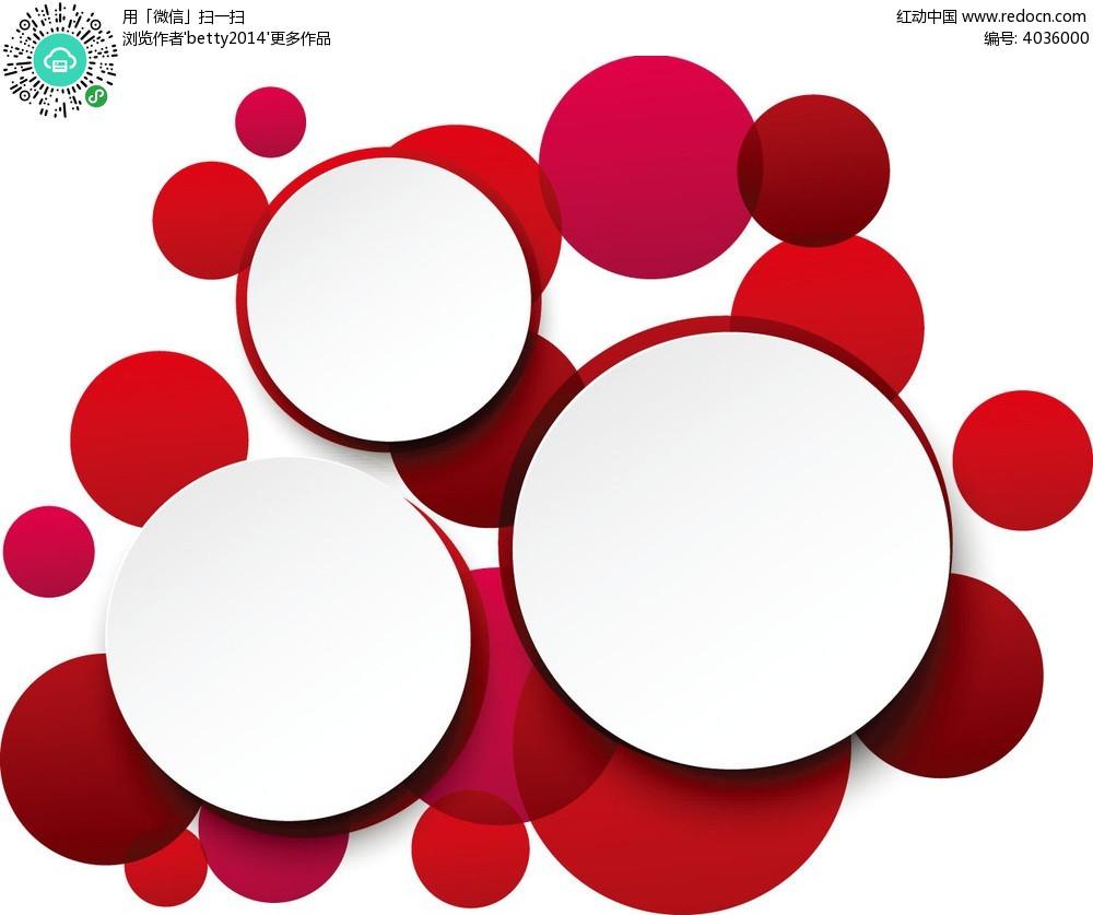 红色上的白圆圈矢量素材