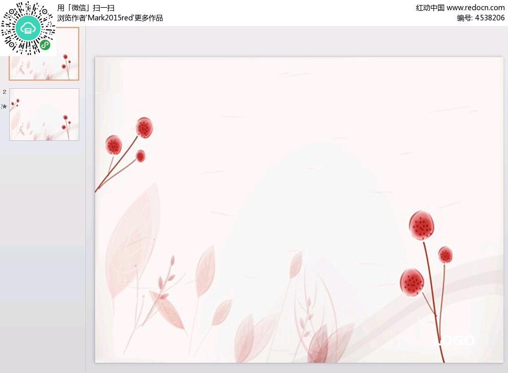 红色小花背景ppt素材免费下载(编号4538206)_红动网图片