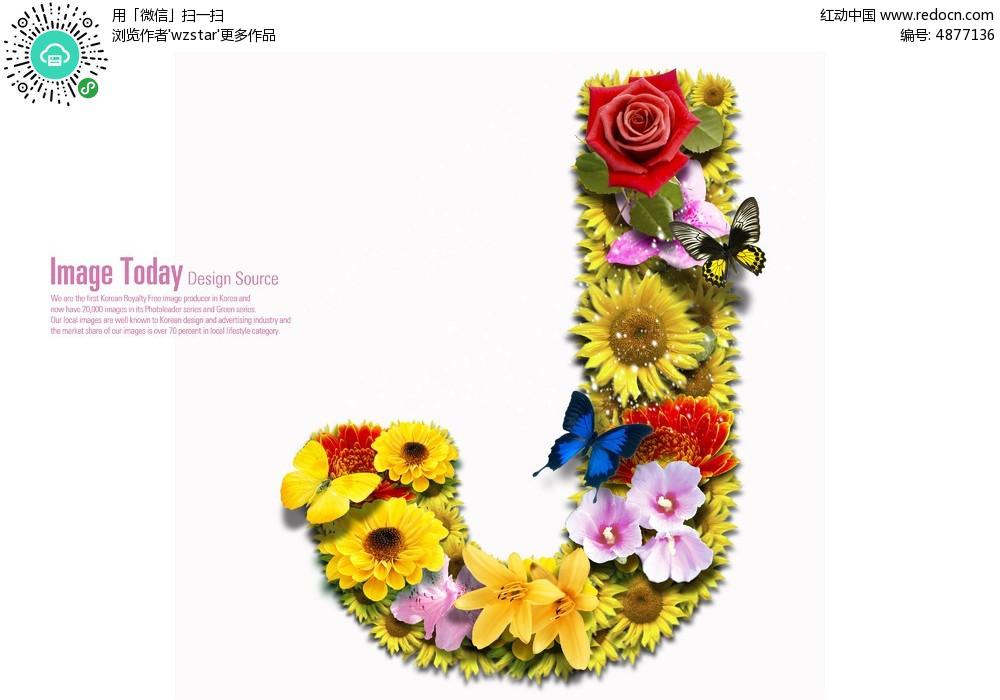 花朵组成的字母j