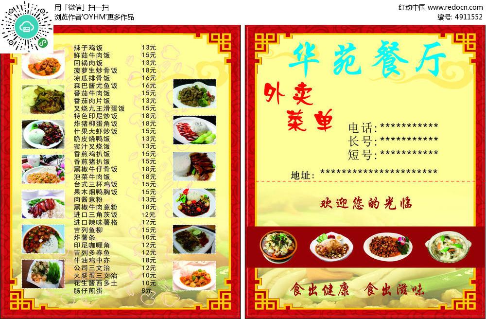 华苑餐厅快餐卡cdr免费下载_菜谱菜单素材