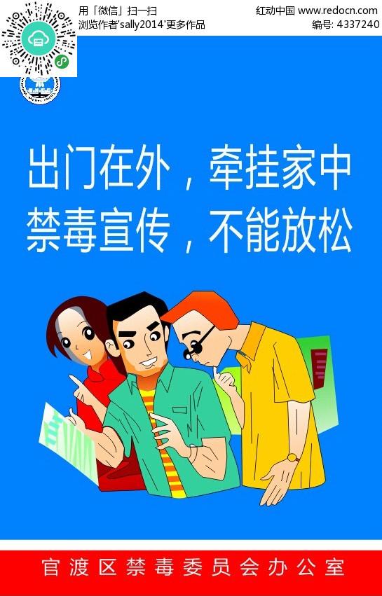 禁毒宣传海报