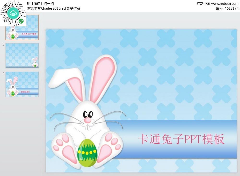 卡通兔子背景ppt