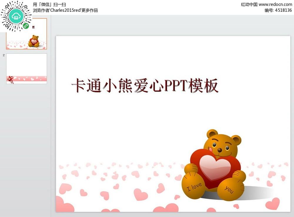 可爱小熊爱心ppt模板素材免费下载 编号4518136 红动网