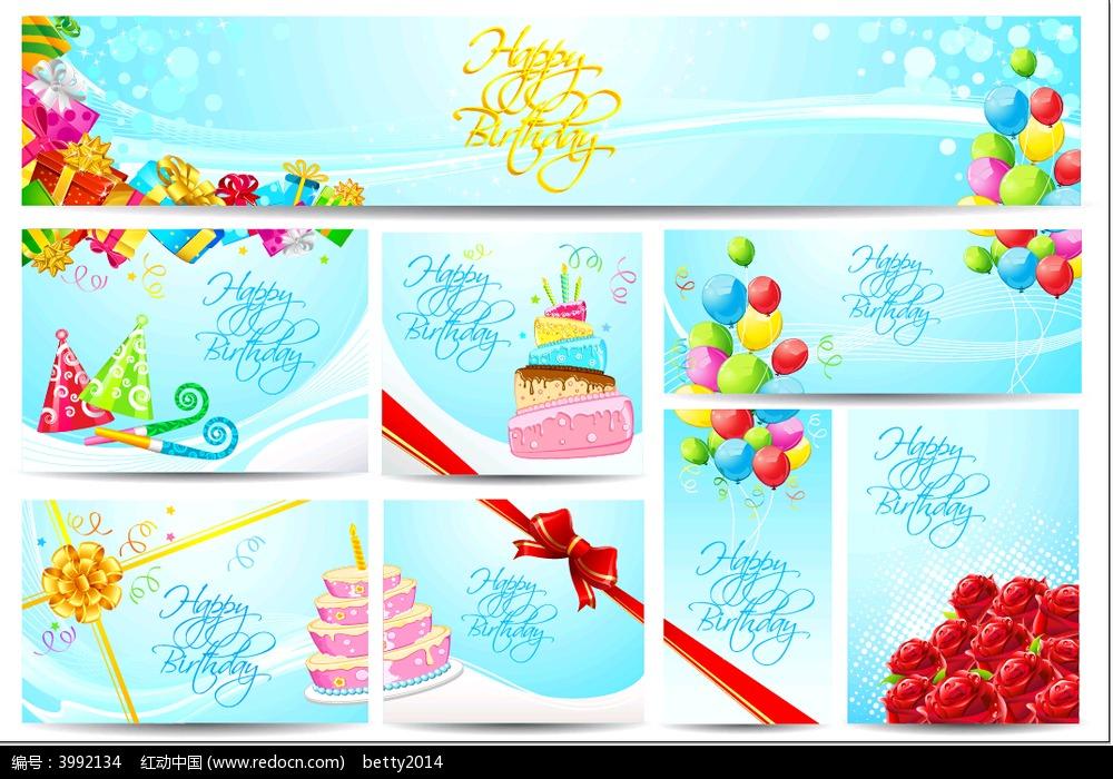蓝色背景生日蛋糕贺卡