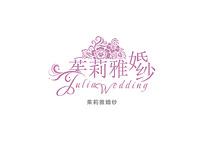 茱莉雅婚纱字体设计