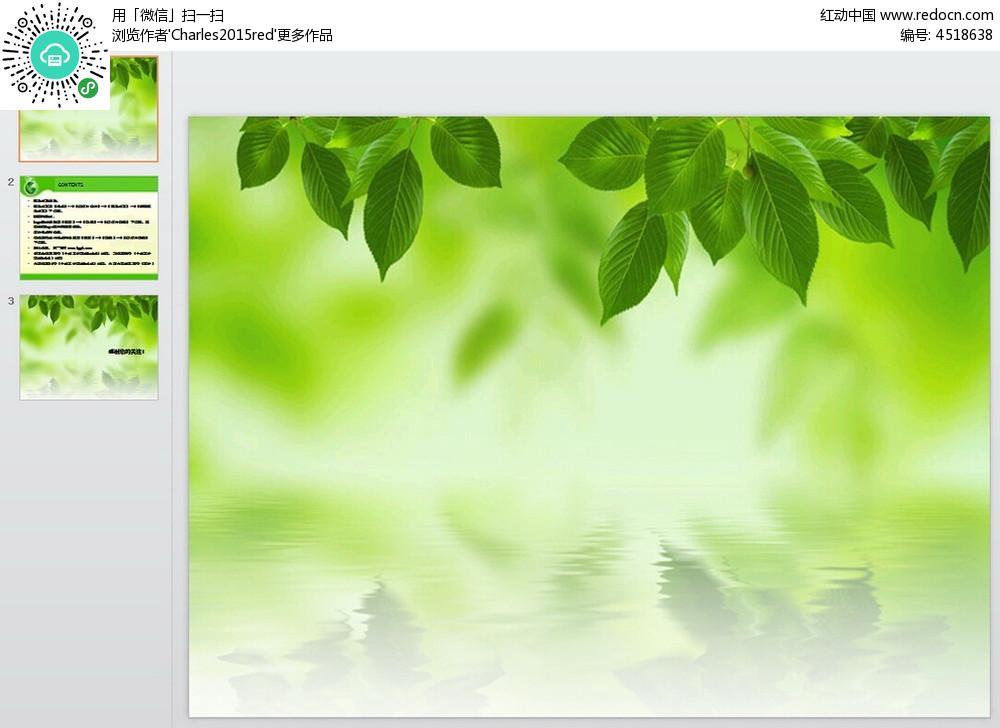 绿色树叶背景ppt