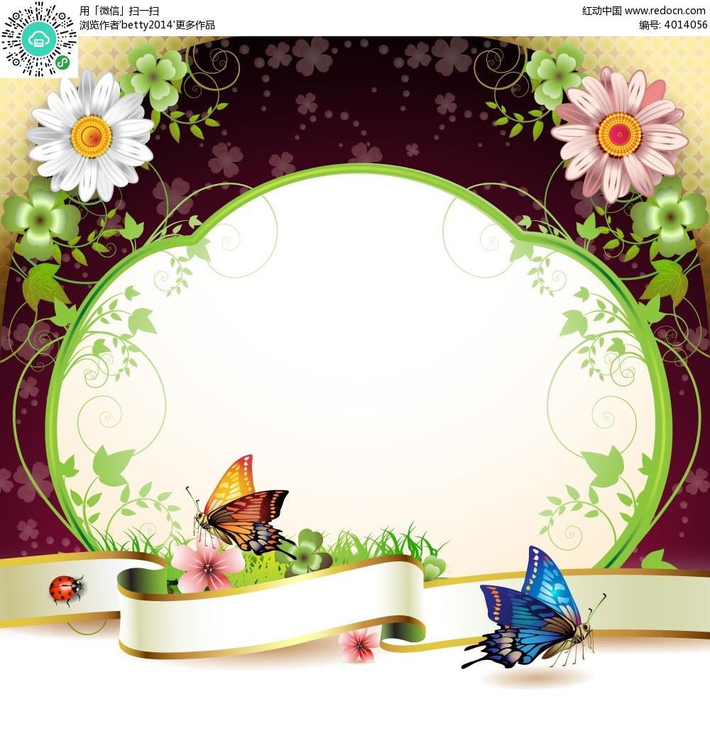 绿色藤蔓边框与蝴蝶