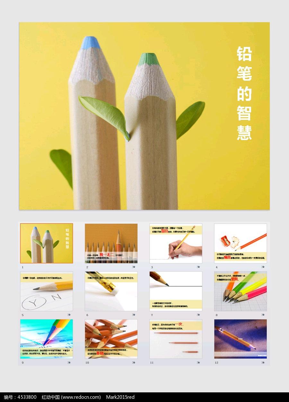 铅笔发芽背景ppt图片