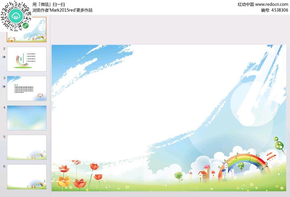 手绘彩虹背景ppt图片