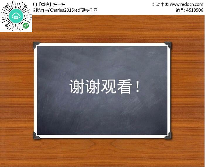 幻灯片图片谢谢观看、_3d立体谢谢观看PPT背景模板下载第一