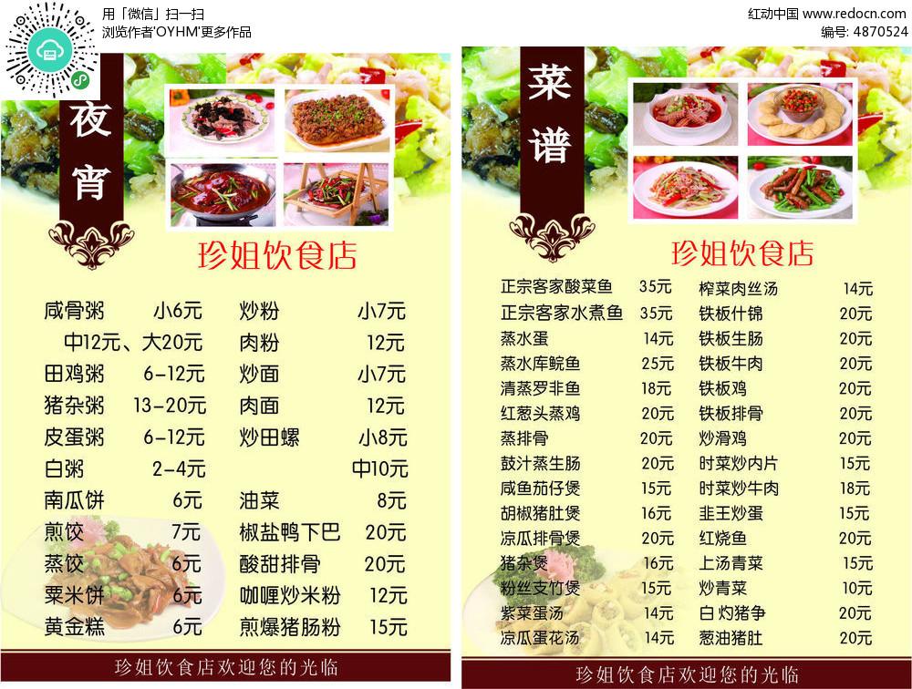 免费素材 矢量素材 广告设计矢量模板 菜谱菜单 饮食菜单  请您分享