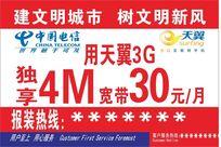中国电信海报