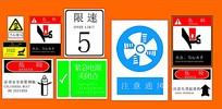 安全标志海报矢量素材