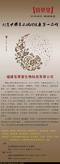 下载 宝草堂生物 公司企业 简介海报模板 下载 公司招聘 简介 下载