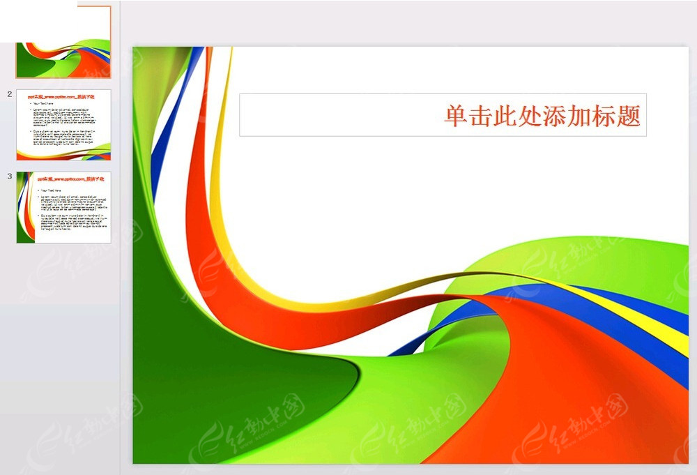 彩色曲线背景ppt素材免费下载 编号4516050 红动网