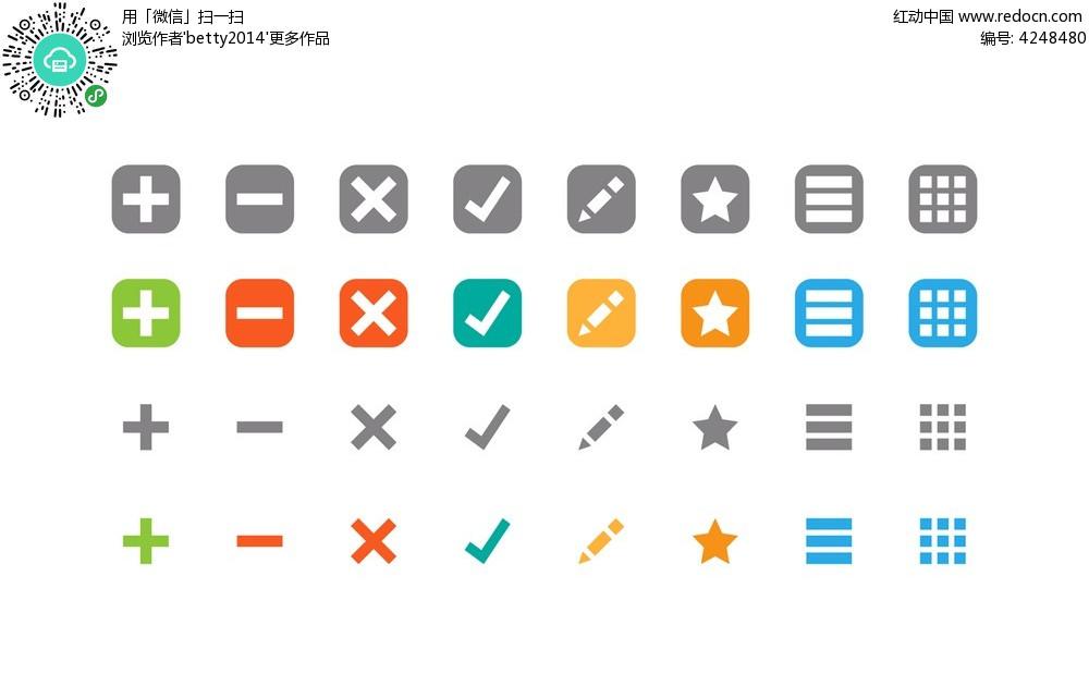彩色数学符号图标图片