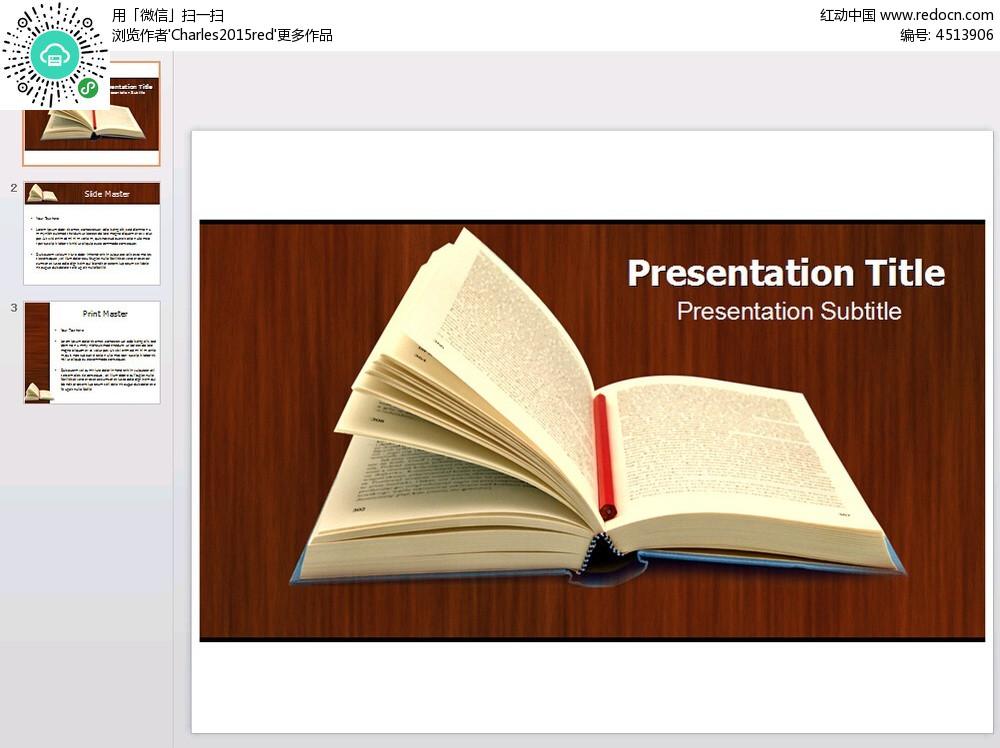 打开的书的ppt背景模板图片