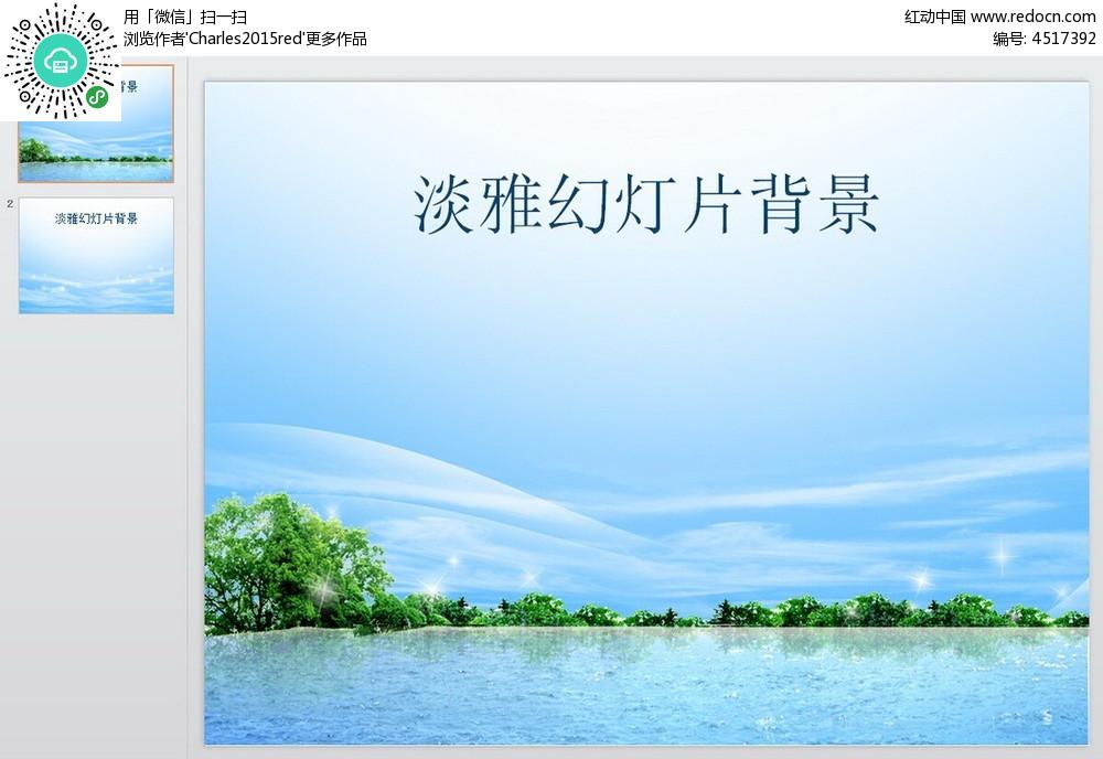 淡雅背景ppt素材免费下载_红动网图片
