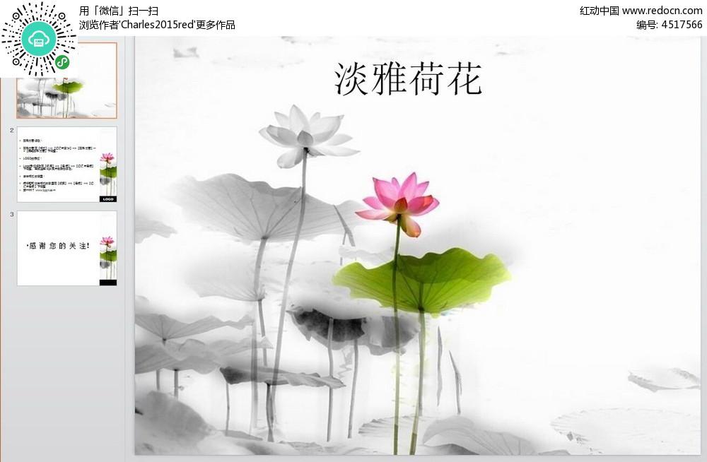 淡雅荷花水墨背景ppt素材免费下载_红动网