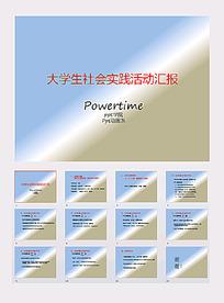 大学生社会实践活动汇报PPT模板