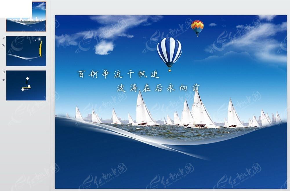 帆船背景ppt