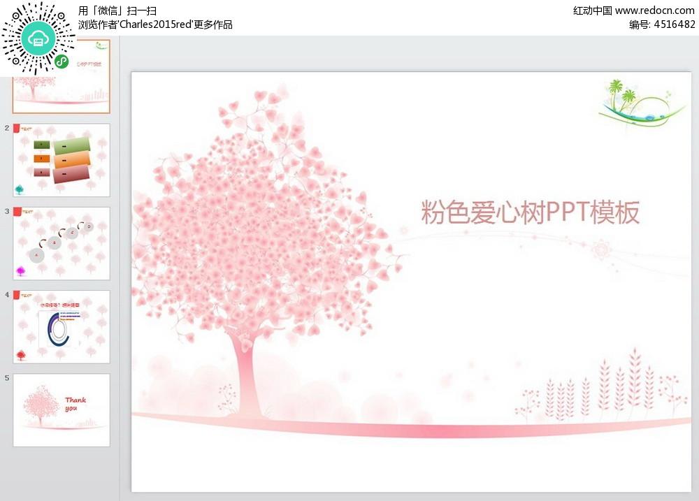 粉色爱心树背景ppt素材免费下载 编号4516482 红动网