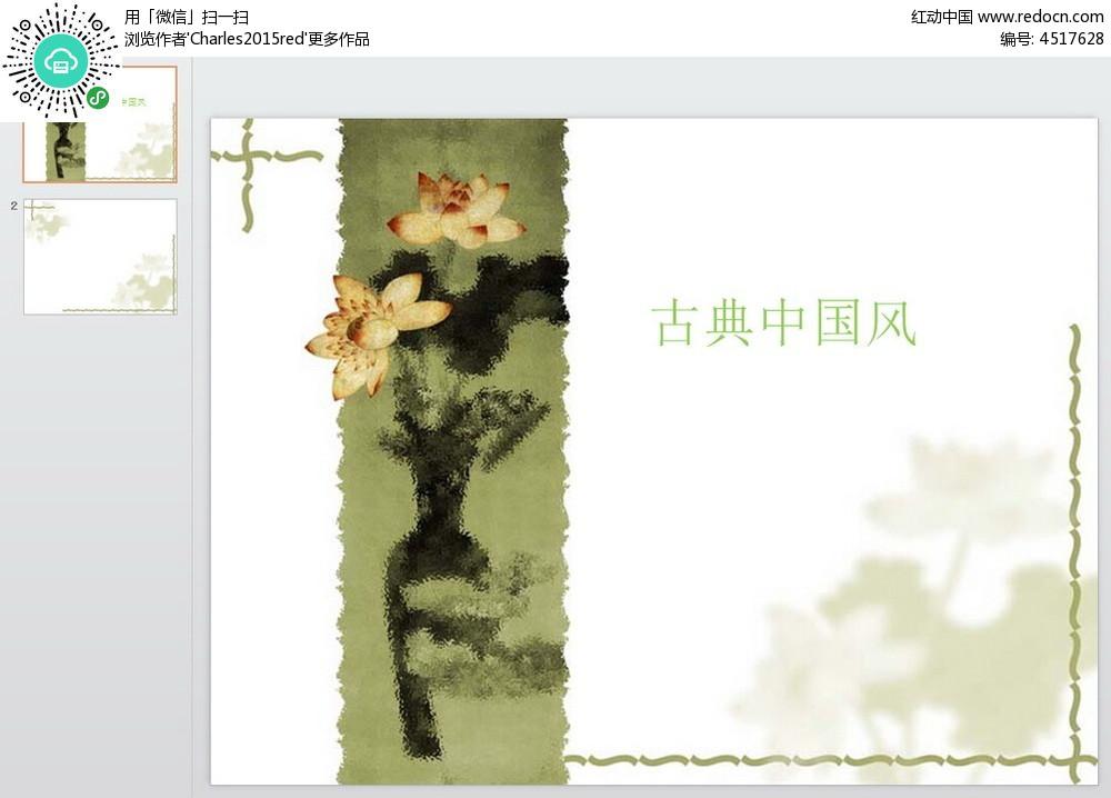 古典中国风背景ppt素材免费下载 编号4517628 红动网