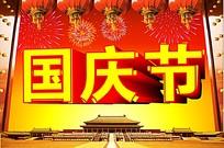 国庆节海报矢量素材