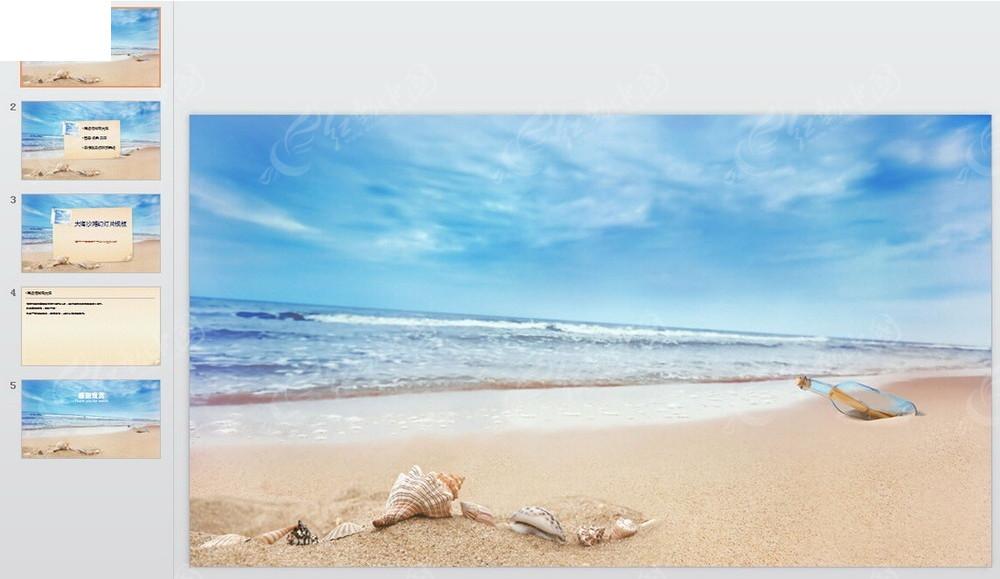 海螺沙滩背景ppt图片