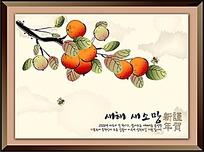韩式橘子树贺卡
