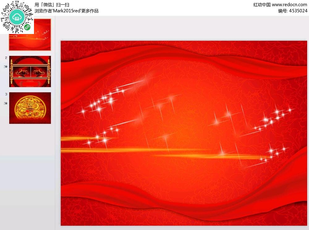 红色背景ppt素材免费下载_红动网图片
