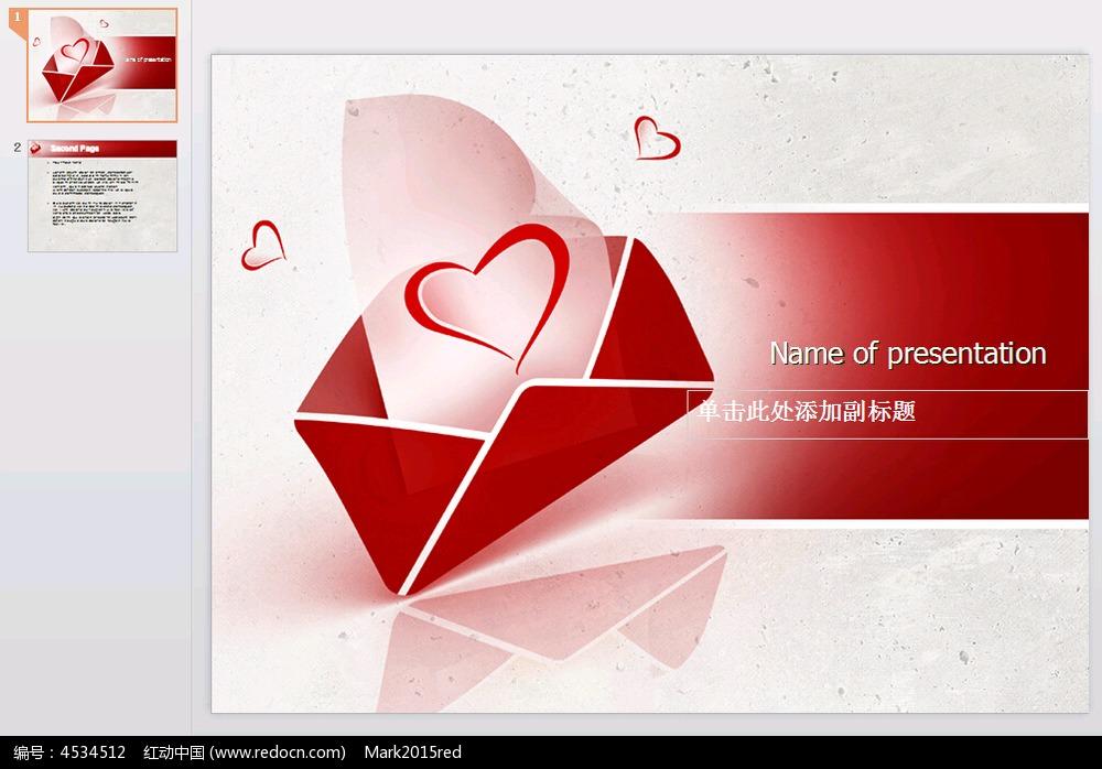 红色信封封面背景ppt素材免费下载(编号4534512)_红动图片