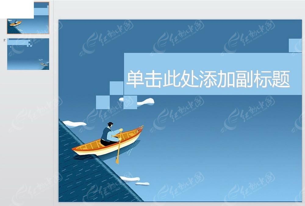 划桨背景ppt素材免费下载(编号4517886)_红动网图片