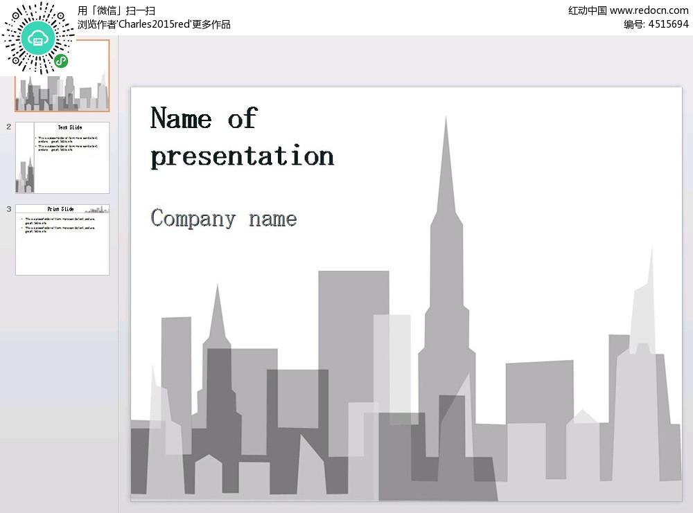 灰色城市建筑剪影封面背景ppt素材免费下载_红动网图片
