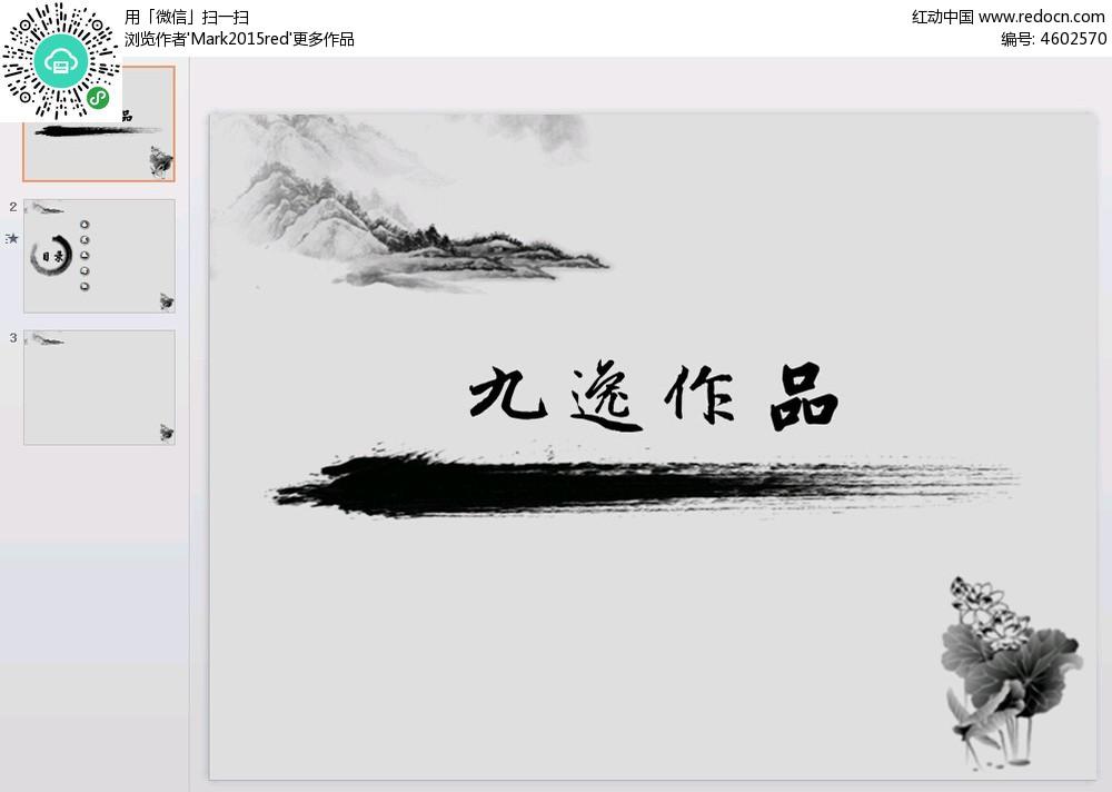 简约山水意境背景ppt免费下载 节日民俗素材